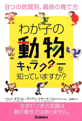 9784054013957: Temperament another one? -8 Do you know the animal character of their children ISBN: 4054013953 (2002) [Japanese Import]