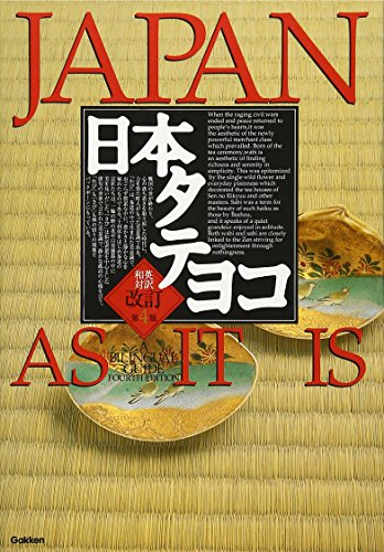Japan as it is: A Bilingual Guide: Gakken
