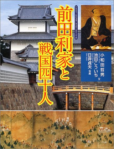 Maeda and Toshiie forty people Sengoku (GAKKEN: Gakken