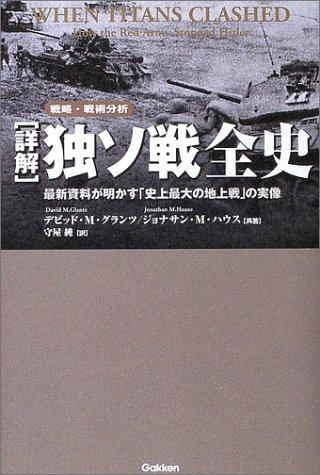 9784054015340: 詳解 独ソ戦全史_最新資料が明かす「史上最大の地上戦」の実像 (WW SELECTION)