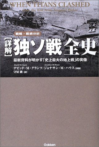 9784054015340: Discussion German-Soviet war all history - real image of the
