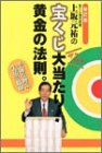 9784054018686: Law of the lottery jackpot! Golden on Sakamoto Yu. - Teaching a life that brings good luck ISBN: 4054018688 (2002) [Japanese Import]