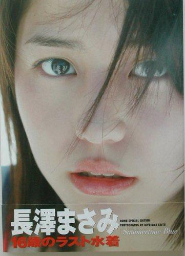 9784054021280: Summertime Blue-Nagasawa Masami Fotos (jap?n importaci?n)