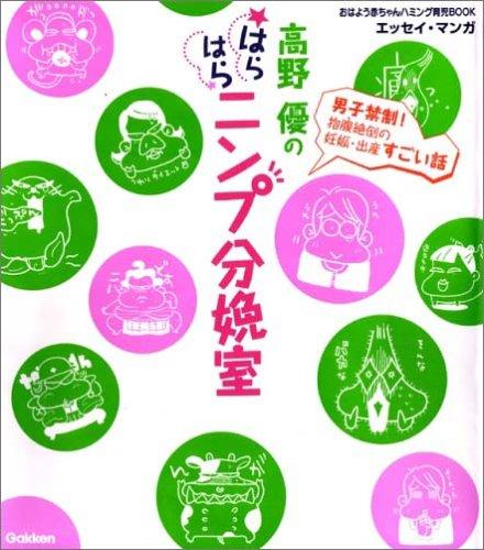 Takano Yuu No Guru Guru Ninpu Machiai Shitsu.: Yokuzo Kokomade! Pii On De Keshitai Iitai Houdai!: ...