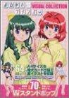 Onegai Twins Visual Collection (Onegai Tsuinzu Megami Magajin Supesharu Serekushon) (in Japanese)