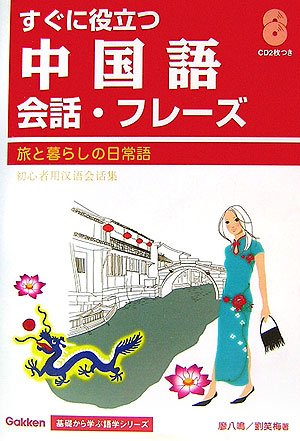 Language series to learn from Gakken basis) everyday language of living and travel - Chinese ...