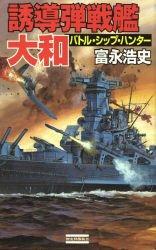 9784054033214: Missile battleship Yamato - Battleship Hunter (history Gunzo Books) ISBN: 4054033210 (2006) [Japanese Import]