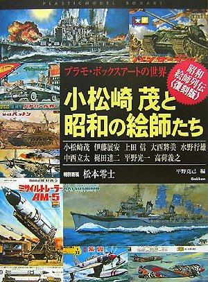 9784054033641: World of Plastic Box Art - painters who Showa KOMATSUZAKI Shigeru ISBN: 4054033644 (2007) [Japanese Import]
