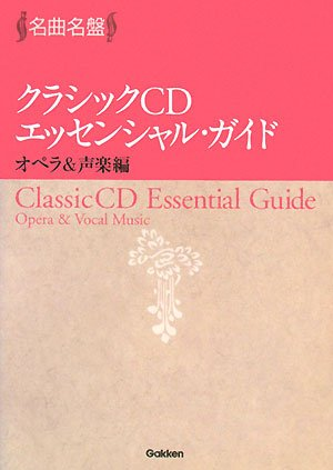 Classic CD Essential Guide Opera & Vocal Edition - classic name record ISBN: 4054036902 (2008) ...