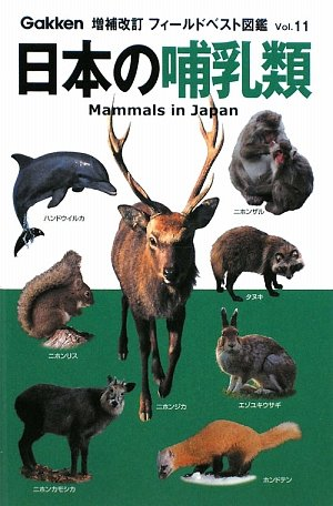 9784054044371: Mammals of Japan (Field Best Picture Book) ISBN: 4054044379 (2010) [Japanese Import]