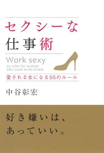 9784054052154: Sekushina shigotojutsu : Aisareru onna ni naru 55 no ruru.
