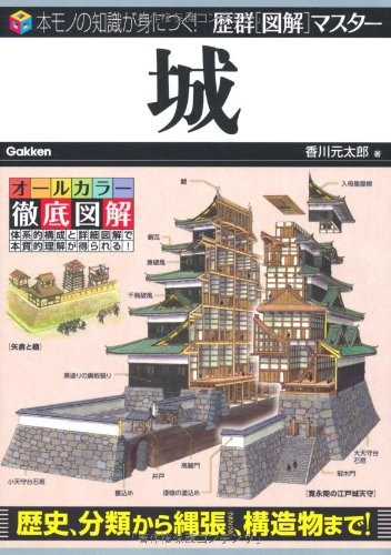 9784054054486: Castle (illustrated history group master) ISBN: 405405448X (2012) [Japanese Import]