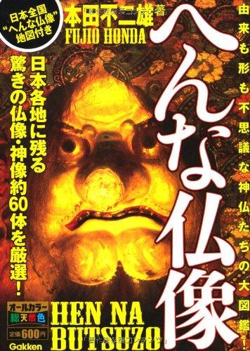 9784054054615: Strange Buddha: shape and also from Encyclopedia of strange gods us! ISBN: 4054054617 (2012) [Japanese Import]