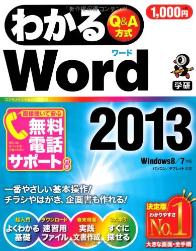 9784054055681: The (series seen) Word2013 can be seen ISBN: 4054055680 (2013) [Japanese Import]