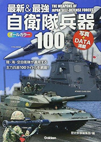9784054058118: Saishin ando saikyo jieitai heiki hyaku : Oru kara.