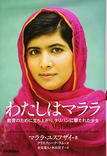 9784054058460: I Am Malala: The Girl Who Stood Up for Education and Was Shot by the Taliban