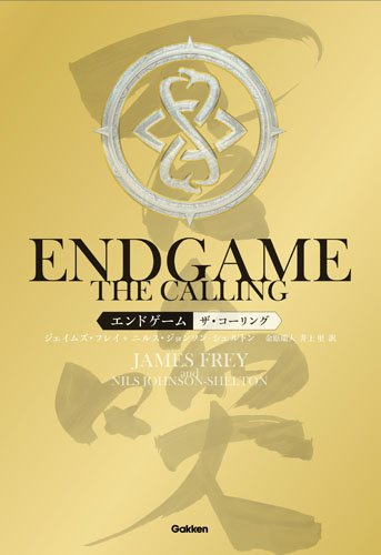 9784054060869: ENDGAME ‐ THE CALLING エンドゲーム・コーリング