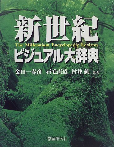 9784055001151: New Century Visual Dictionary ISBN: 4055001150 (1998) [Japanese Import]