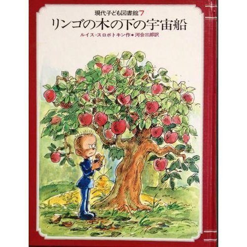 9784055004831: Spacecraft under a tree of apple (Modern Library of Children's Literature 7) ISBN: 4055004834 (2002) [Japanese Import]