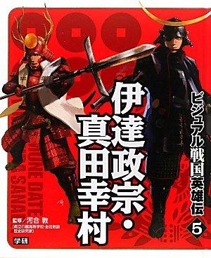 Date masamune sanada yukimura: Atsushi Kawai
