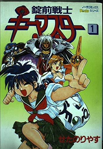 9784056007244: Warriors lock key master 1 (Nora Pocke Comics series) ISBN: 4056007241 (1994) [Japanese Import]