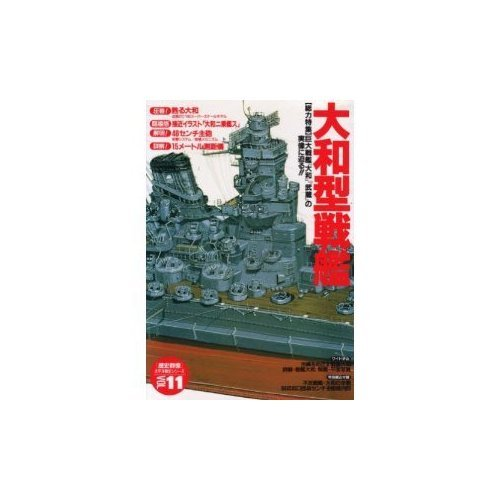 9784056012613: Ijn Battleship Yamato-class, Pictorial Book, Gakken Rekishi Gunzo