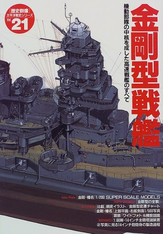 9784056020168: Kongo type battleship - all fast battleship that the core of Task Force ( Pacific Ocean War History Series (21)) ISBN: 4056020167 (1999) [Japanese Import]