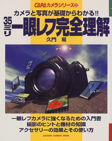 9784056022865: 35 mm single-lens reflex thorough understanding -! Camera and photo can be seen from the ground (Gakken camera mook-CAPA camera series) ISBN: 4056022860 (2000) [Japanese Import]