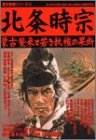 9784056024104: Hojo Tokimune - decisive ruling of young and old Mongol invasion (history Gunzo series (64)) ISBN: 4056024103 (2001) [Japanese Import]