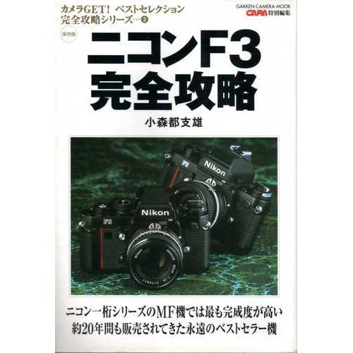 9784056029352: Nikon F3 fully capture - in MF machine of one digit series Nikon Best machine eternal that have been selling for about 20 years higher most complete (! Gakken camera mook-camera GET Best Selection capture full series) ISBN: 4056029350 (2002) [Japanese Import]