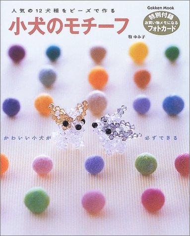 9784056033809: Doggie motif - to make with beads 12 species of popular dog (Gakken mook) ISBN: 4056033803 (2004) [Japanese Import]