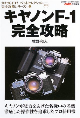 9784056034165: Canon F-1 full capture - professional use machine in pursuit of operability and machine name thorough machine name in the Canon had given him all out (! Gakken camera mook-camera GET Best Selection capture full series) ISBN: 4056034168 (2004) [Japanese Import]