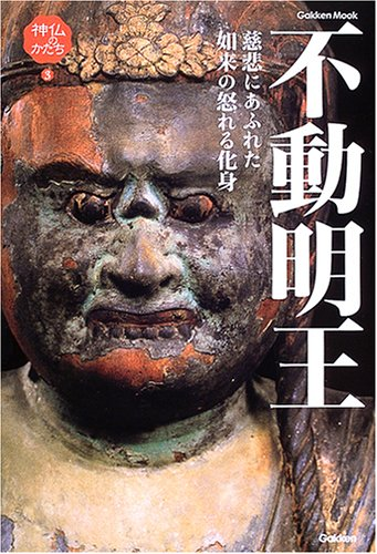 9784056036343: 3 form of incarnation Gakken Mook-gods of the Buddha to be angry full of mercy - Acala ISBN: 4056036349 (2005) [Japanese Import]