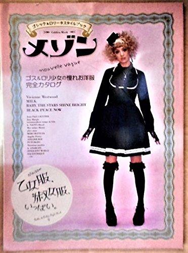 9784056036565: Maison Gothic & Lolita Style Book (Mezon Goshikku & Rorita Sutairu Bukku) (in Japanese)