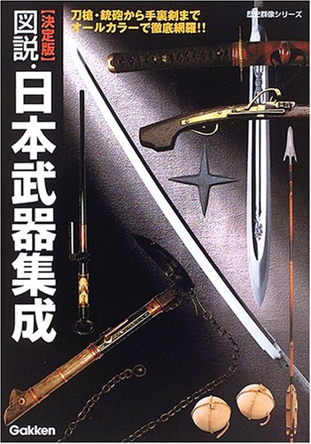 9784056040401: Weapon Collection in Japan- Illustrted Encyclopedia - Definitive Edition (Series Gunzou History) [Mook]