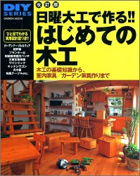 9784056041569: To make with a do-it-yourself woodworking - First! From basic knowledge of woodworking ISBN: 4056041563 (2005) [Japanese Import]