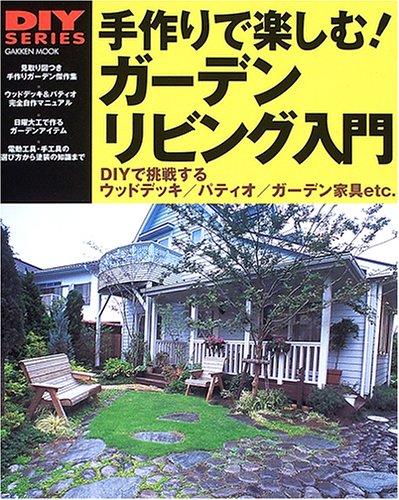 9784056043822: 手作りで楽しむ!ガーデンリビング入門―DIYで挑戦するウッドデッキ/パティオ/ガーデン家具etc. (GAKKEN MOOK―DIY SERIES)