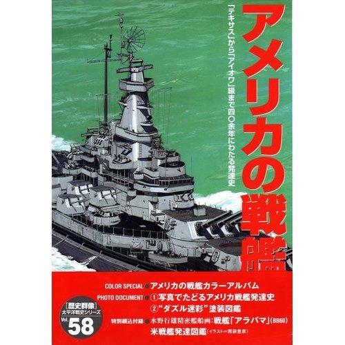 Pacific Ocean War History Series #58 U.S.Navy