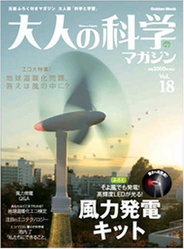 Science magazine Vol.18 adult (wind power kit) (Gakken Mook) ISBN: 4056049076 (2007) [Japanese ...