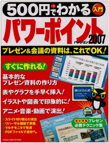 PowerPoint 2007 it can be seen for 500 yen -! In this article in the presentation and meeting ISBN:...