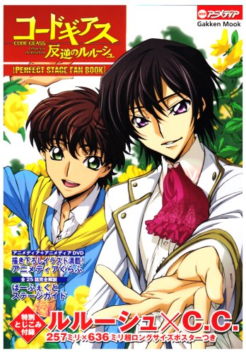 9784056051773: Code Geass Lelouch of the Rebellion Perfect Stage Fan Book