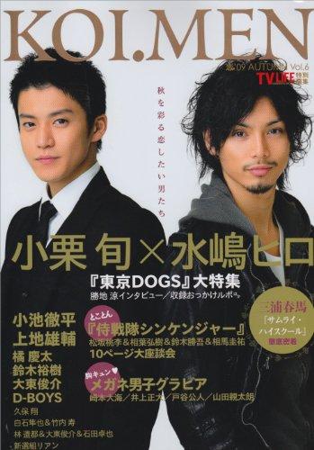 "9784056057157: Men love vol.6 ('09 autum Oguri Shun ?Mizushima Hiro oversized gravure ""Tokyo dogs"" size special feature & Koike Teppei (Gakken Mook) ISBN: 405605715X (2009) [Japanese Import]"