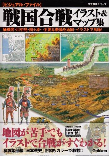 Sengoku battle Illustrations & Map Collection -: Gakken Publishing