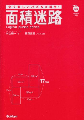 9784056064407: Maze area (Gakken Mook) ISBN: 4056064407 (2011) [Japanese Import]