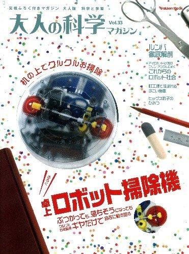 9784056064872: Gakken Mini Robotic Vacuum Cleaner Kit (Gakken Otonano Kagaku, Vol. 33) (Gakken Otonano Kagaku, Vol. 28)