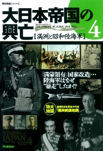 And the rise and fall of four Manchu Imperial Japanese Army and Navy Showa (Gunzo history series) ...