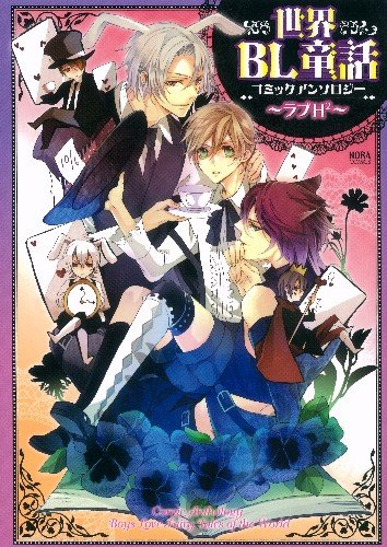 9784056070910: Fairy tale world BL Comic Anthology ~ Love H2 ~ (Nora Comics) (2011) ISBN: 4056070911 [Japanese Import]