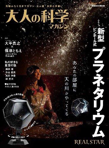 9784056100549: Gakken Otonano Kagaku The Pinhole Planetarium Version 2