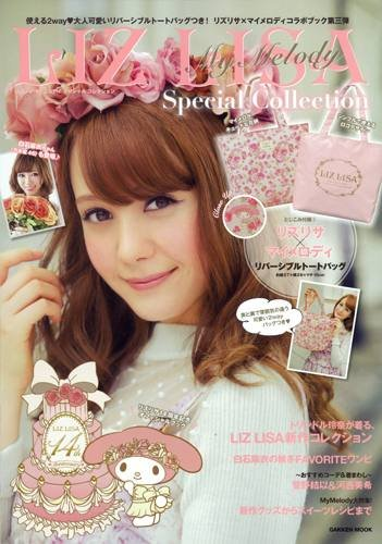 9784056102321: Liz Lisa [My Melody Special Edition]
