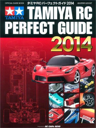 9784056103182: Tamiya RC Perfect Guide 2014